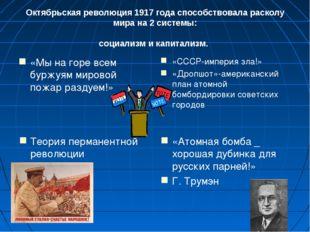 Октябрьская революция 1917 года способствовала расколу мира на 2 системы: соц