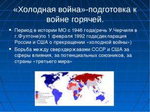 «Холодная война»-подготовка к войне горячей. Период в истории МО с 1946 года(