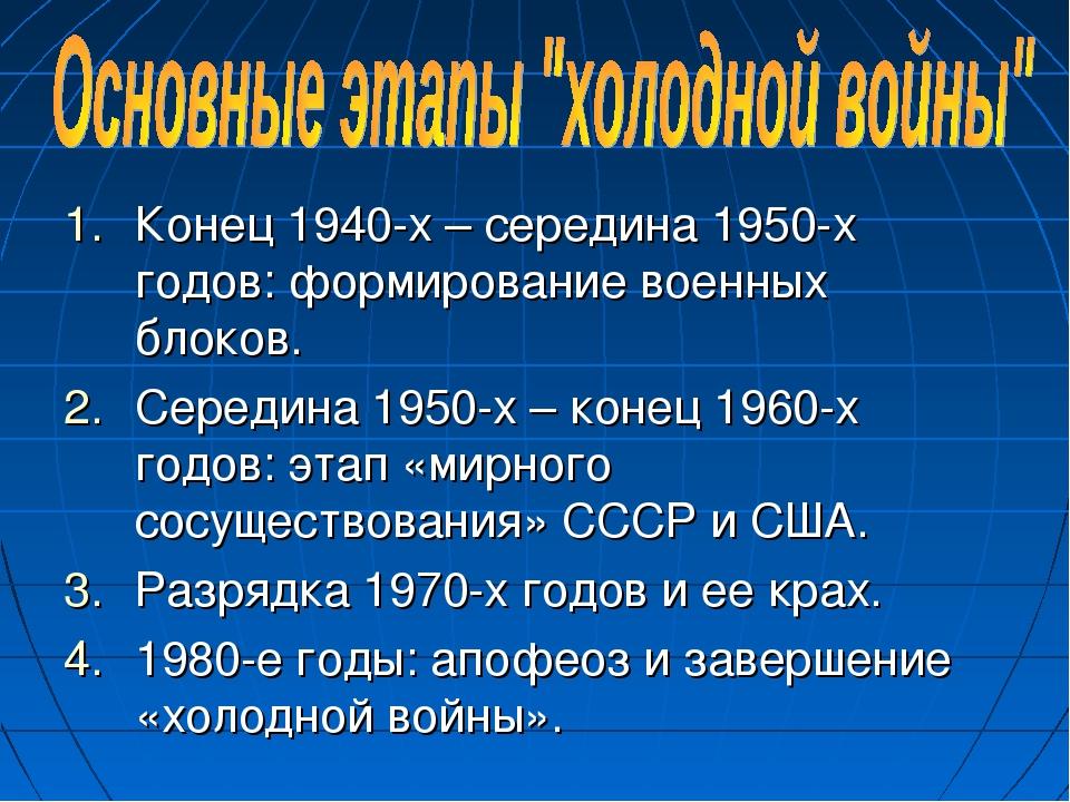 Конец 1940-х – середина 1950-х годов: формирование военных блоков. Середина 1...