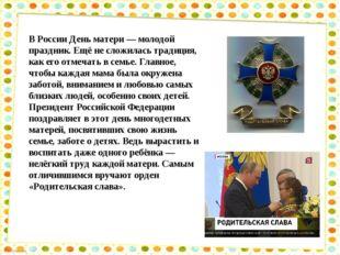 В России День матери — молодой праздник. Ещё не сложилась традиция, как его о