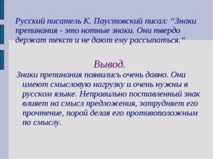 """Русский писатель К. Паустовский писал: """"Знаки препинания - это нотные знаки."""