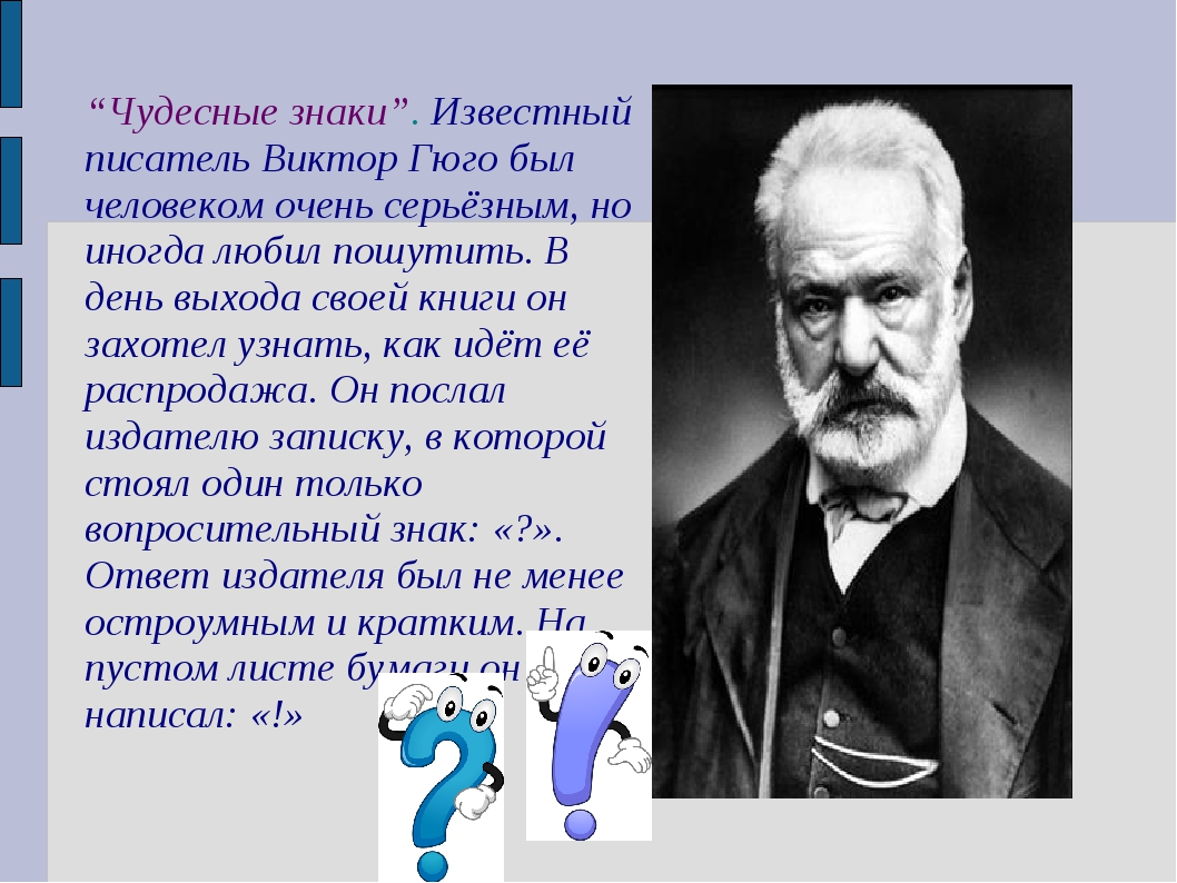 """""""Чудесные знаки"""". Известный писатель Виктор Гюго был человеком очень серьёзн..."""