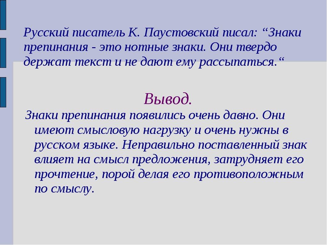 """Русский писатель К. Паустовский писал: """"Знаки препинания - это нотные знаки...."""