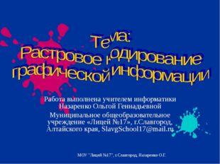 Работа выполнена учителем информатики Назаренко Ольгой Геннадьевной Муниципал