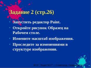 Задание 2 (стр.26) Запустить редактор Paint. Откройте рисунок Образец на Рабо