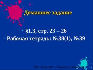 """Домашнее задание §1.3, стр. 23 – 26 Рабочая тетрадь: №38(1), №39 МОУ """"Лицей №"""
