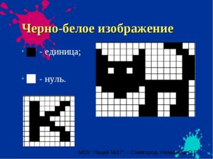 """Черно-белое изображение - единица; - нуль. МОУ """"Лицей №17"""", г.Славгород, Наза"""