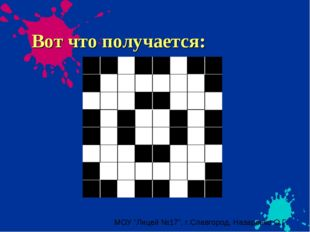 """Вот что получается: МОУ """"Лицей №17"""", г.Славгород, Назаренко О.Г."""
