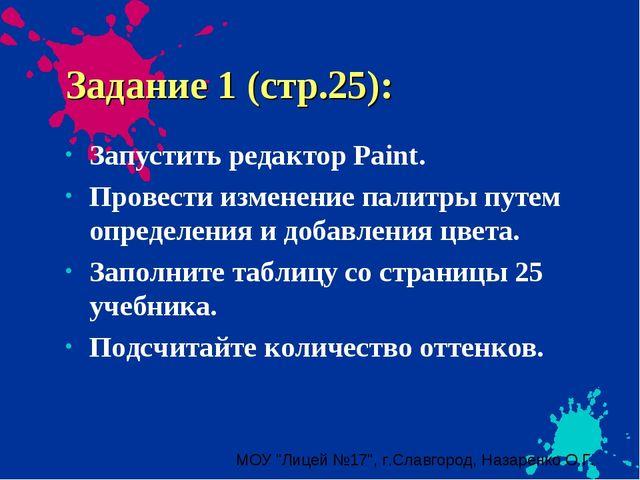 Задание 1 (стр.25): Запустить редактор Paint. Провести изменение палитры путе...
