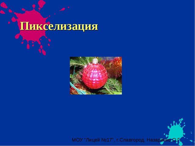 """Пикселизация МОУ """"Лицей №17"""", г.Славгород, Назаренко О.Г."""