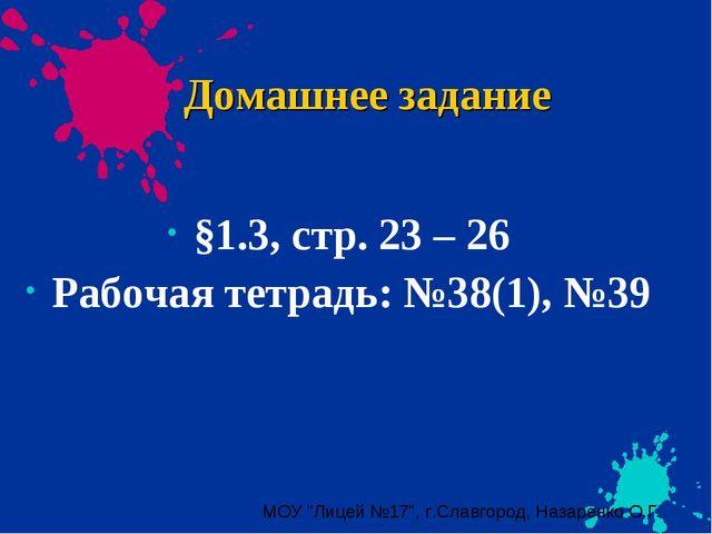 """Домашнее задание §1.3, стр. 23 – 26 Рабочая тетрадь: №38(1), №39 МОУ """"Лицей №..."""