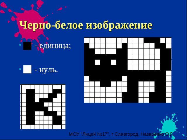 """Черно-белое изображение - единица; - нуль. МОУ """"Лицей №17"""", г.Славгород, Наза..."""