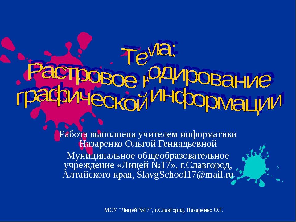 Работа выполнена учителем информатики Назаренко Ольгой Геннадьевной Муниципал...