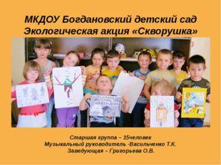 МКДОУ Богдановский детский сад Экологическая акция «Скворушка» 21 марта 2016