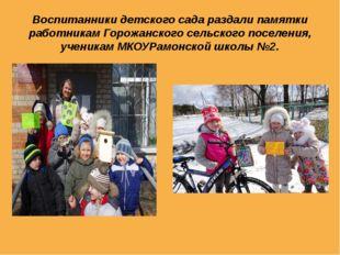 Воспитанники детского сада раздали памятки работникам Горожанского сельского