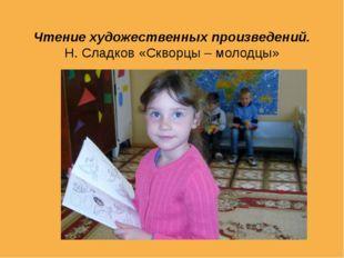 Чтение художественных произведений. Н. Сладков «Скворцы – молодцы»