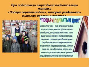 При подготовки акции были подготовлены памятки «Подари пернатым дом», которые
