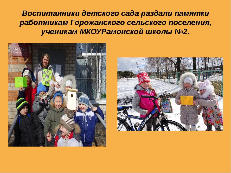 Воспитанники детского сада раздали памятки работникам Горожанского сельского...