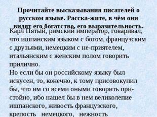 Прочитайте высказывания писателей о русском языке. Расскажите, в чём они вид
