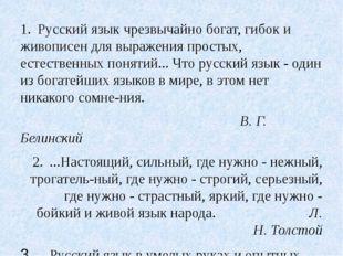 1.Русский язык чрезвычайно богат, гибок и живописен для выражения простых,