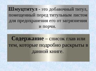 Шмуцтитул - это добавочный титул, помещенный перед титульным листом для предо