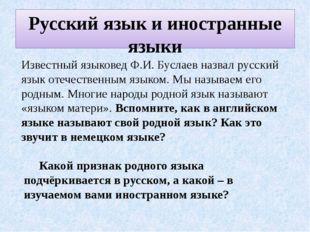 Русский язык и иностранные языки Известный языковед Ф.И. Буслаев назвал русск