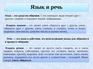 Язык и речь Язык – это средство общения. С его помощью люди говорят друг с др