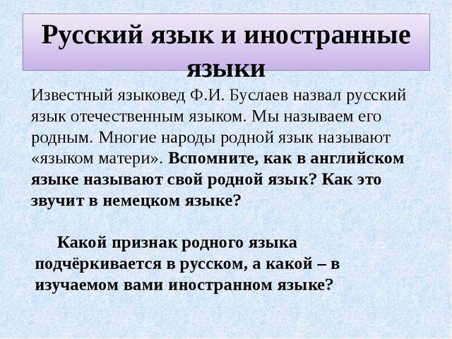 Русский язык и иностранные языки Известный языковед Ф.И. Буслаев назвал русск...