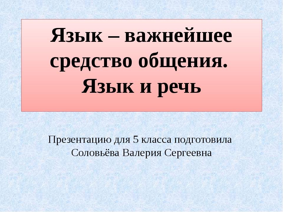 Язык – важнейшее средство общения. Язык и речь Презентацию для 5 класса подго...