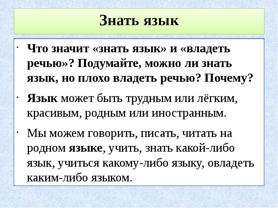 Знать язык Что значит «знать язык» и «владеть речью»? Подумайте, можно ли зна...