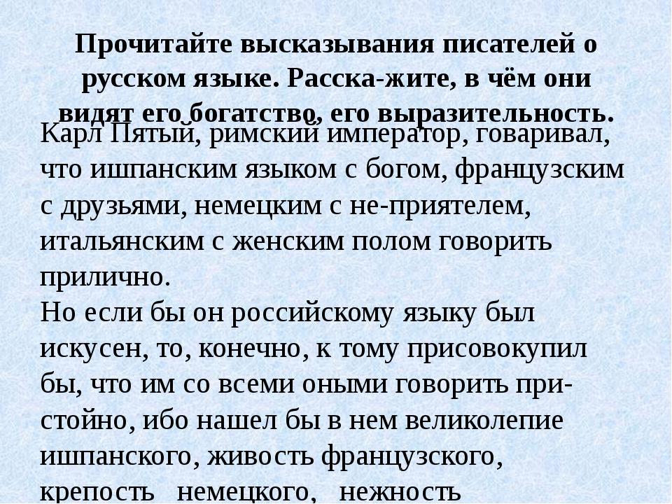 Прочитайте высказывания писателей о русском языке. Расскажите, в чём они вид...