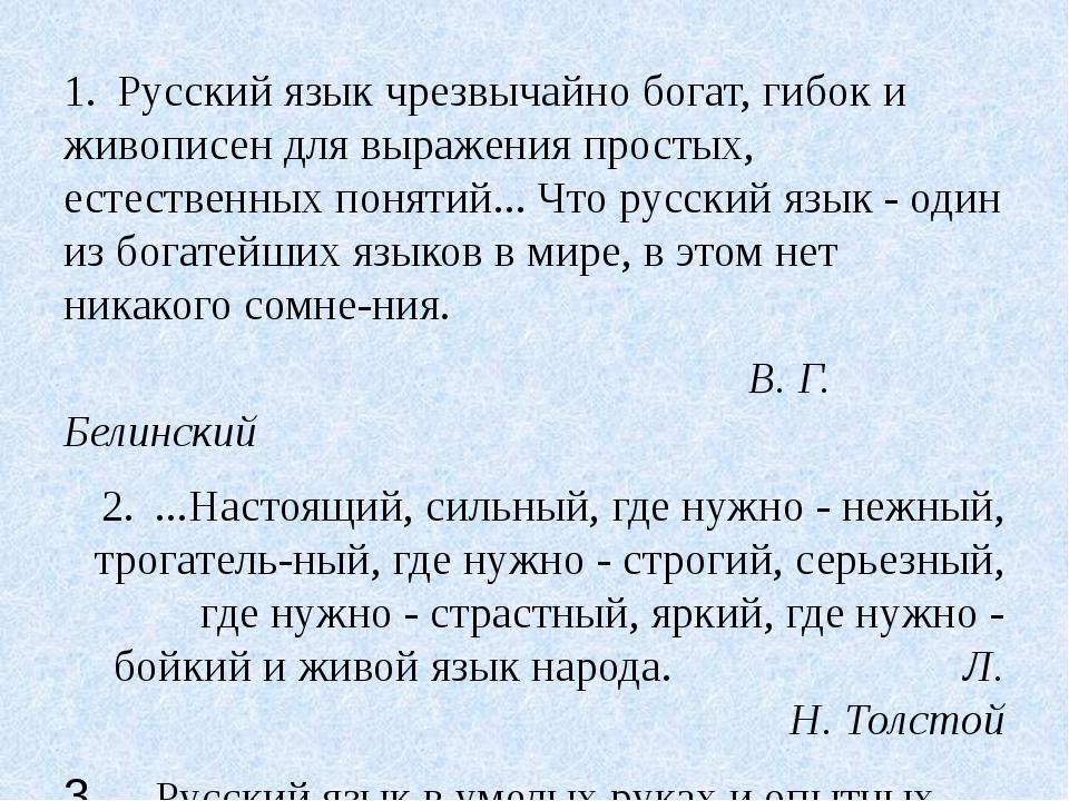 1.Русский язык чрезвычайно богат, гибок и живописен для выражения простых,...