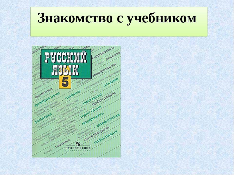 Знакомство с учебником