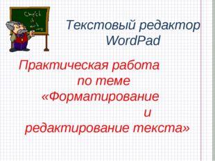 Практическая работа по теме «Форматирование и редактирование текста» Текстов