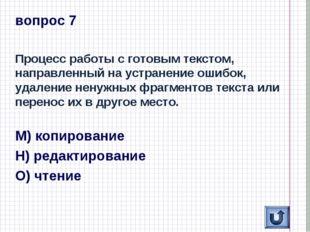 вопрос 7 Процесс работы с готовым текстом, направленный на устранение ошибок,
