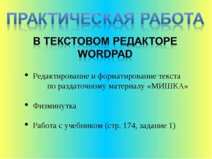 Редактирование и форматирование текста по раздаточному материалу «МИШКА» Физм
