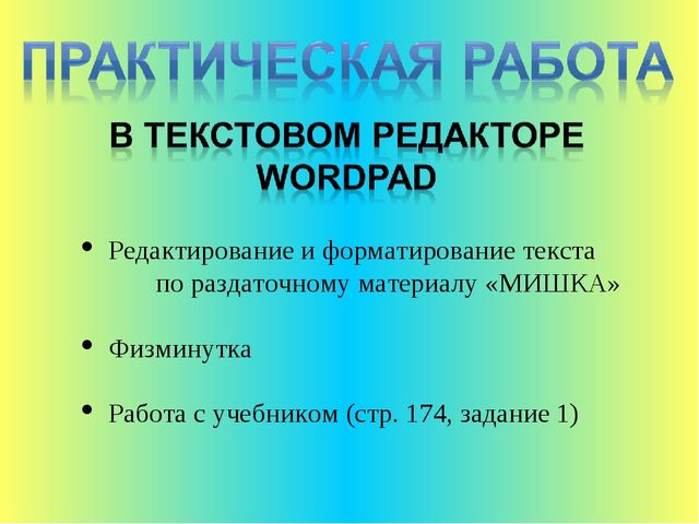 Редактирование и форматирование текста по раздаточному материалу «МИШКА» Физм...