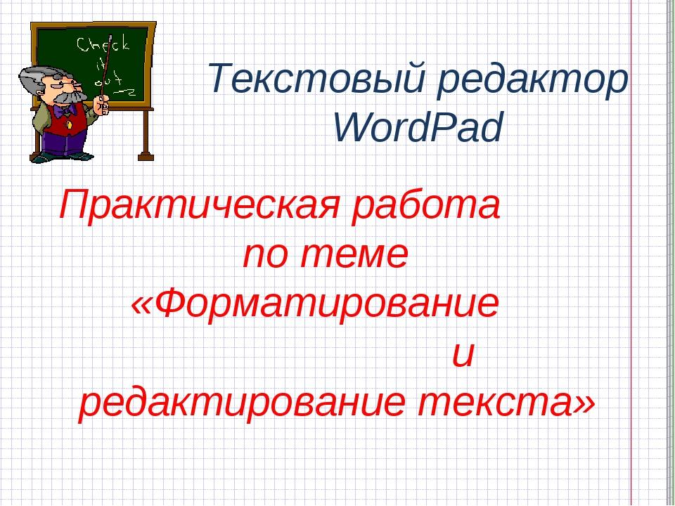 Практическая работа по теме «Форматирование и редактирование текста» Текстов...