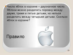 Число яблок в корзине – двузначное число. Яблоки можно разделить поровну межд