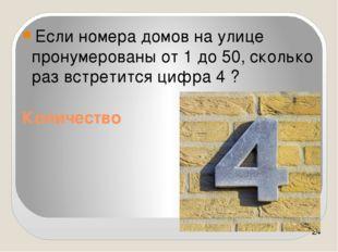 Количество Если номера домов на улице пронумерованы от 1 до 50, сколько раз в