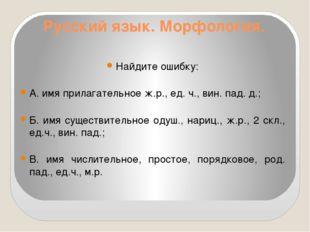 Русский язык. Морфология. Найдите ошибку: А. имя прилагательное ж.р., ед. ч.,
