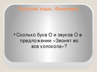 Русский язык. Фонетика. Сколько букв О и звуков О в предложении «Звонят во вс