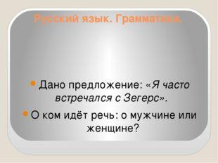 Русский язык. Грамматика. Дано предложение: «Я часто встречался с Зегерс». О