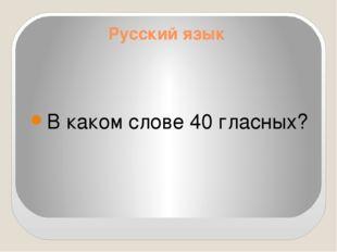 Русский язык В каком слове 40 гласных?
