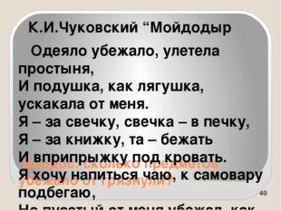 """Вопрос: сколько предметов убежало от грязнули? К.И.Чуковский """"Мойдодыр Одеял"""