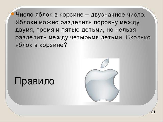 Число яблок в корзине – двузначное число. Яблоки можно разделить поровну межд...