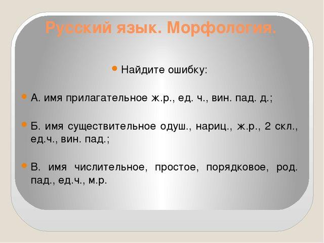 Русский язык. Морфология. Найдите ошибку: А. имя прилагательное ж.р., ед. ч.,...