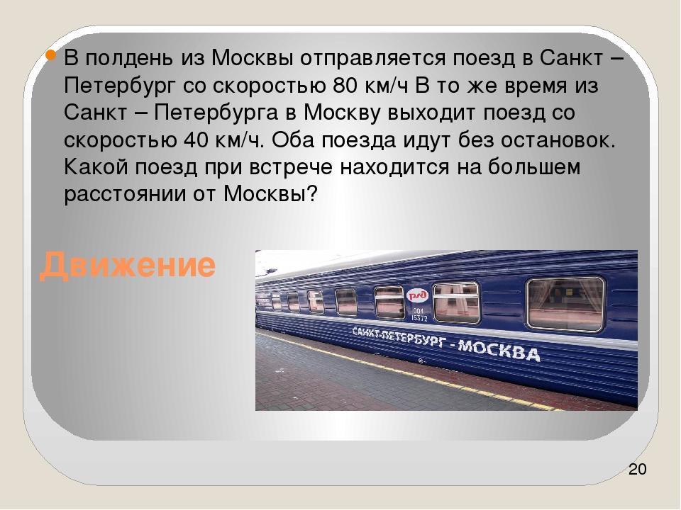 Движение В полдень из Москвы отправляется поезд в Санкт – Петербург со скорос...