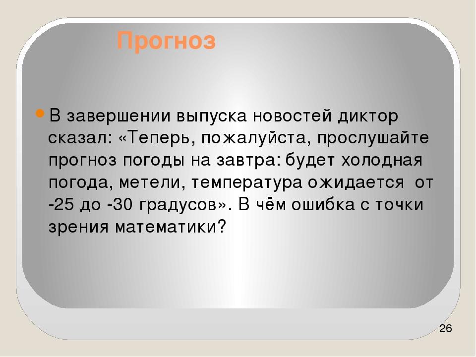 Прогноз В завершении выпуска новостей диктор сказал: «Теперь, пожалуйста, про...