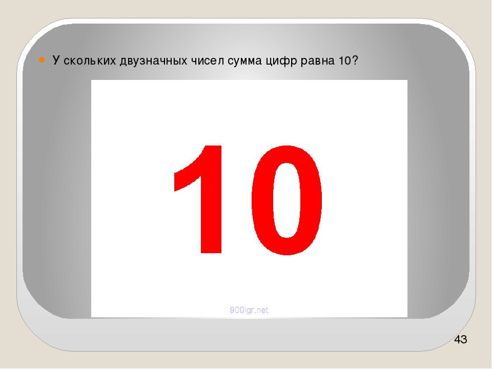 У скольких двузначных чисел сумма цифр равна 10?